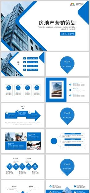 藍色大氣商務風建筑地產營銷策劃PPT