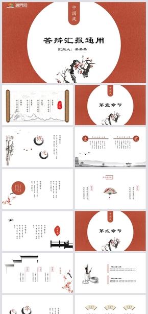 红色复古创意中国风PPT模板