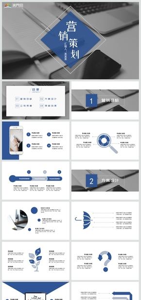 完整框架蓝色商务风营销策划宣传推广销售营销通用PPT