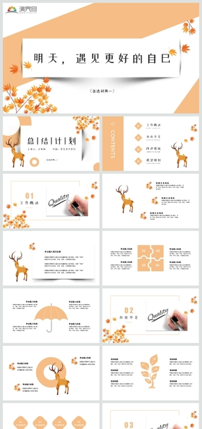 INS风金色创意小鹿主题总结计划工作汇报小清新PPT