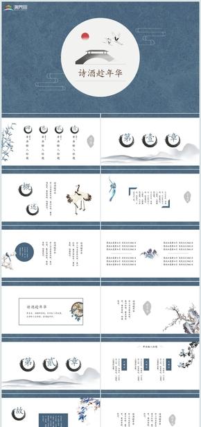 中国风古典工作报告模板