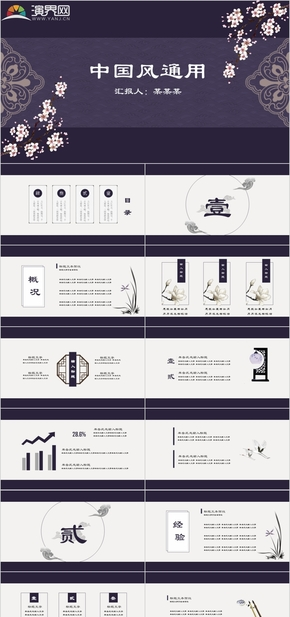 33页紫色古风动态工作汇报毕业答辩教学培训国学演讲宣传策划企业文化通用中国风PPT模板