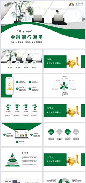 綠色簡約金融理財銀行工作匯報通用PPT