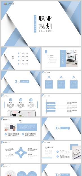 完整框架淡藍小清新大學生職業規劃PPT