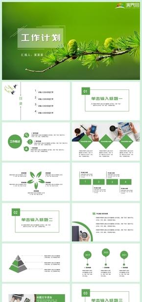 绿色清新简约工作计划毕业答辩工作报告旅游宣传介绍通用PPT模板