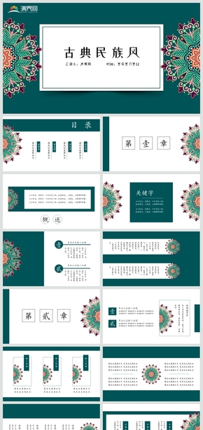 創意古典花紋民族風中國風PPT