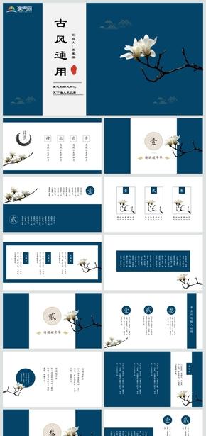 精美排版藍色動態復古簡約創意中國風PPT