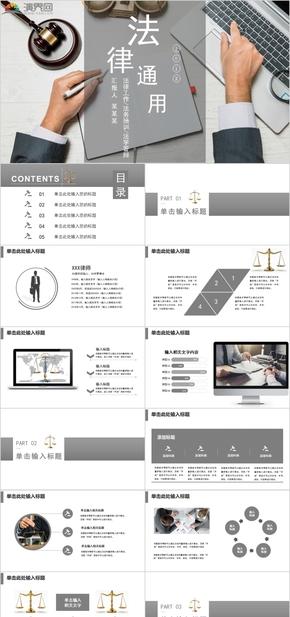 30页精美动态法律类工作汇报法务知识培训法律咨询法学毕业答辩律师律所通用PPT模板