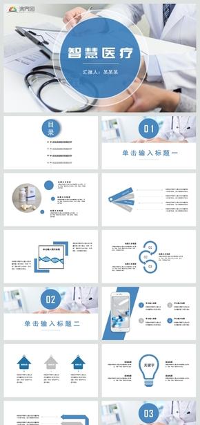 藍色簡約醫學醫療工作報告醫院機構醫生護士醫務醫藥健康PPT模板