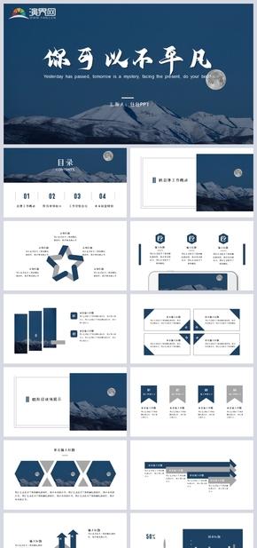 完整框架藍色大氣歐美風工作匯報年中總結PPT