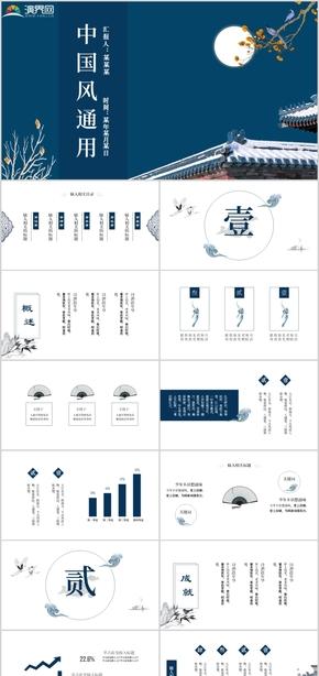 32页蓝色动态中国风工作汇报述职报告教学培训毕业答辩宣传策划企业文化通用PPT模板