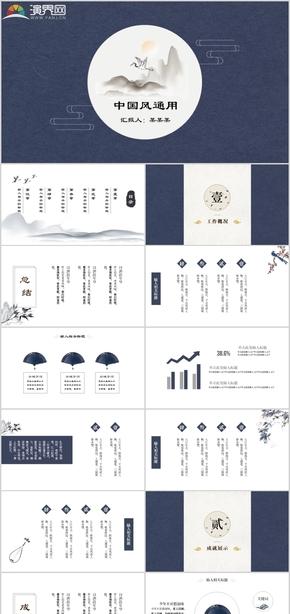38页精美动态深蓝色中国风通用PPT模板