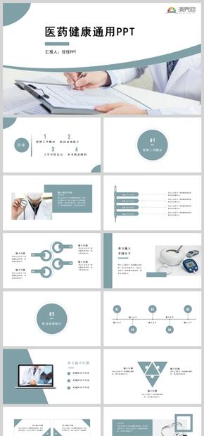 完整框架簡約風醫學醫療醫生護士護理醫藥健康PPT模板