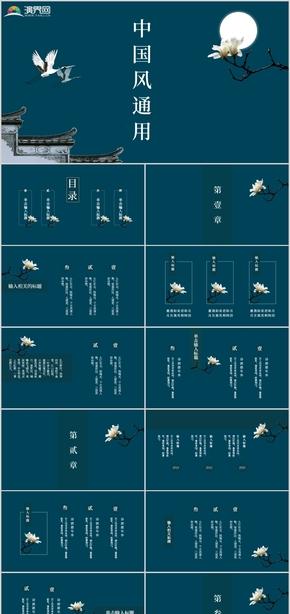 精美動態深綠中國風工作匯報計劃總結畢業答辯企業文化介紹教學培訓宣傳策劃通用PPT模板