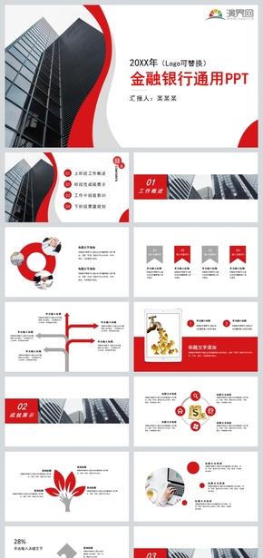 红色商务风金融理财银行证券工作汇报PPT模板
