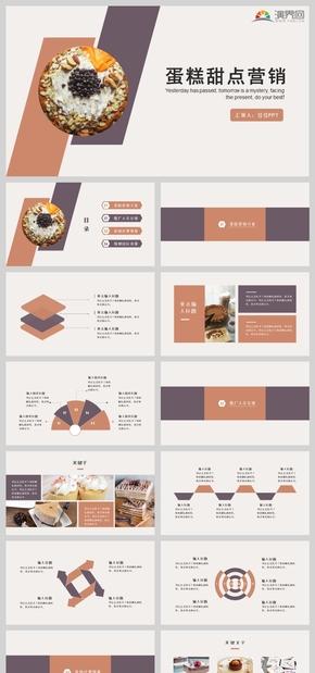 完整框架扁平风蛋糕甜点下午茶营销策划宣传推广PPT