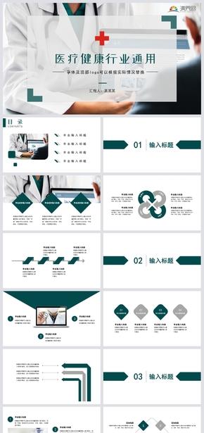 綠色簡約風智慧醫療健康醫療生態醫療醫學醫藥醫生匯報 醫療PPT
