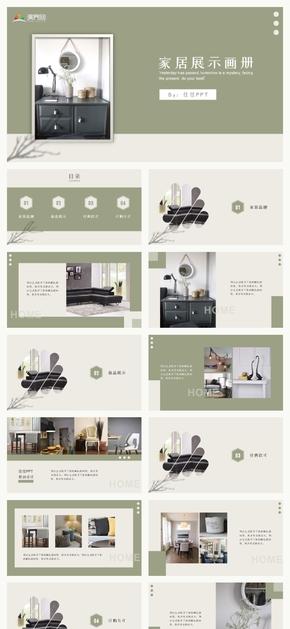 INS风简约室内设计家居宣传画册PPT