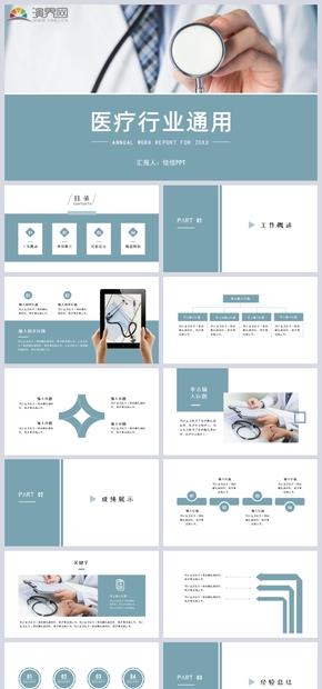 完整框架簡約風醫藥健康醫學醫療PPT