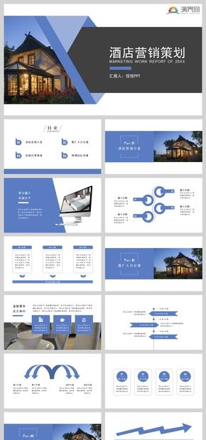 蓝色商务风酒店营销策划PPT