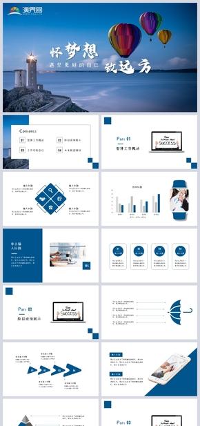 完整框架藍色大氣歐美風工作匯報工作總結述職報告PPT