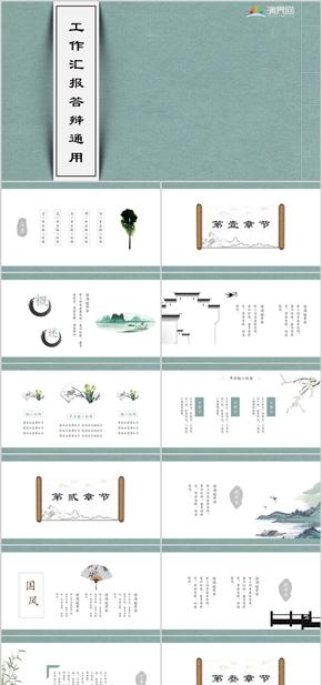 綠色復古中國風PPT