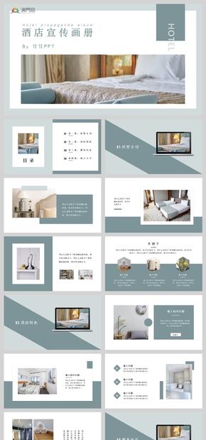 多样化排版INS风小清新酒店宣传画册PPT