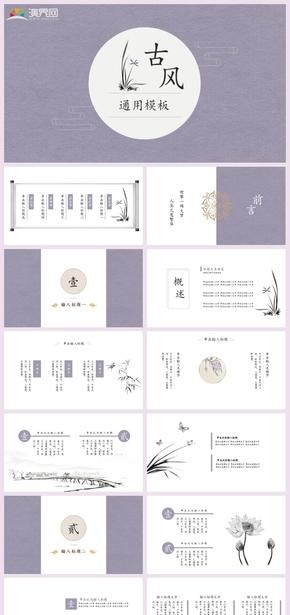 33页丁香色典雅复古简约小清新中国风通用PPT模板