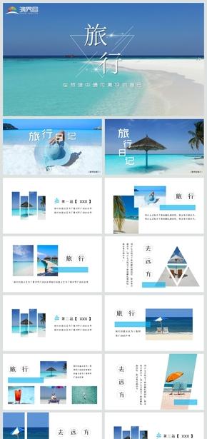 雜志風小清新旅游相冊旅游的意義旅行日記旅游業ppt模板