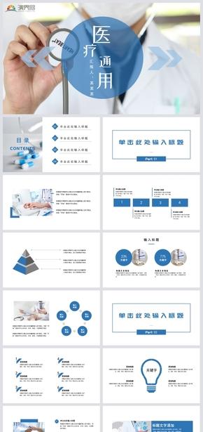 蓝色简约风医药医美医学医生护士医疗健康模板