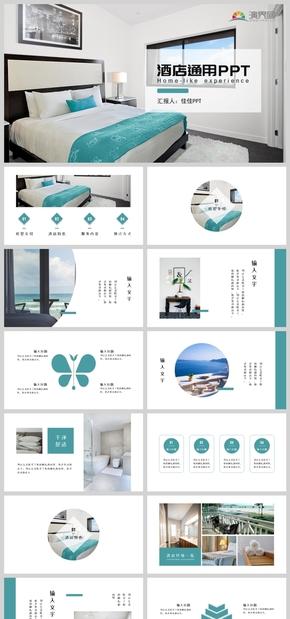 完整框架INS風小清新酒店宣傳畫冊酒店介紹酒店PPT