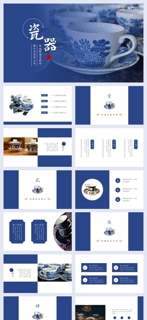 藍色中國風瓷器介紹PPT