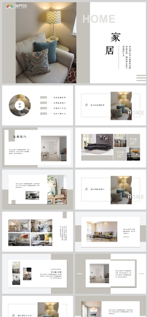 北歐INS風簡約復古多樣化排版室內設計家具行業通用家居PPT