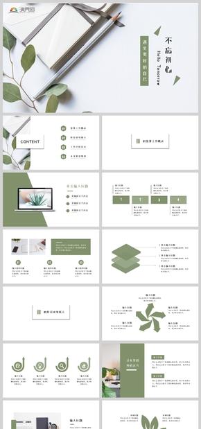 完整框架綠色小清新教育教學PPT