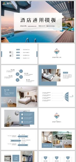 完整框架雜志風高端酒店管理酒店介紹酒店宣傳畫冊PPT模板