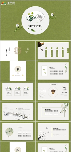 36页绿色中国风复古风计划总结工作汇报毕业答辩报告书教育培训宣传策划通用PPT模板