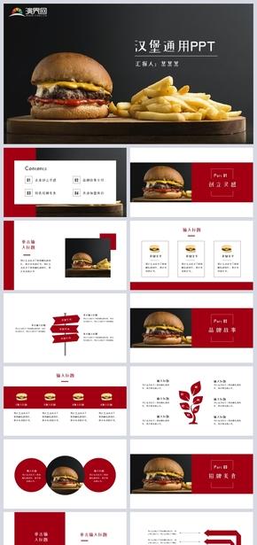 完整框架西餐汉堡产品介绍餐饮美食招商加盟商业计划书PPT模板