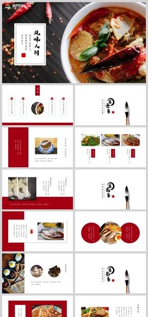 復古中國風餐飲宣傳畫冊風味人間美食PPT