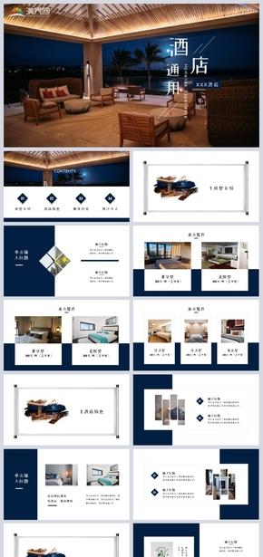 完整框架藍色大氣住宿行業酒店商業宣傳酒店介紹酒店宣傳畫冊PPT
