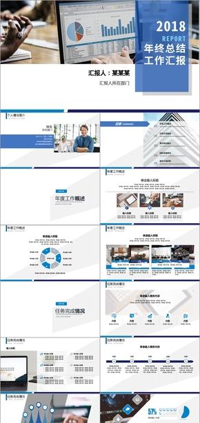 藍色簡約商務風年度述職報告工作總結匯報PPT動畫模板