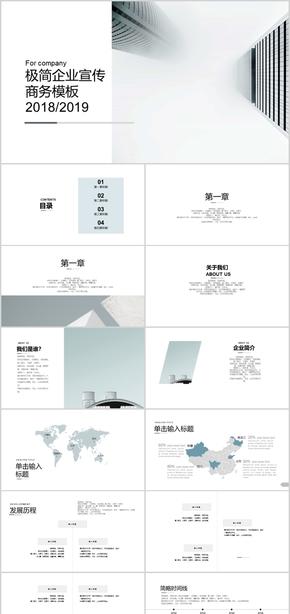 白色國際極簡冷淡清新高端文藝企業產品宣傳通用ppt模板L003