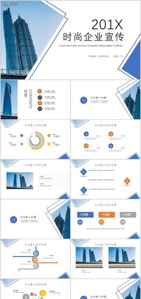 工作汇报企业宣传企业形象产品介绍PPT模板