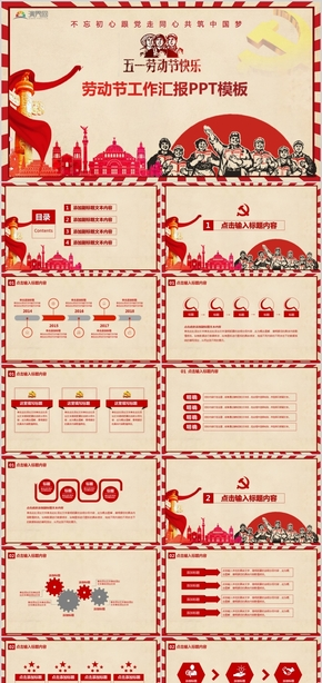 红色5.1劳动节工作汇报工作汇报PPT模板