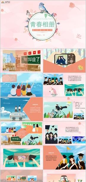 小清新粉色通用青春畢業旅行相冊PPT模板