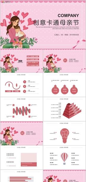 简约创意卡通母亲节活动策划PPT模板