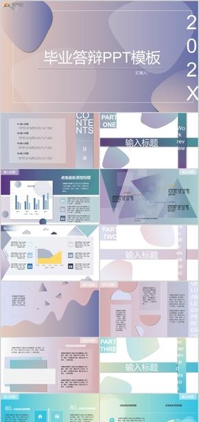 漸變個性簡約畢業論文報告學術報告畢業答辯PPT模板