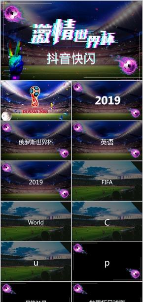 【抖音快闪】激情世界杯快闪策划PPT模板