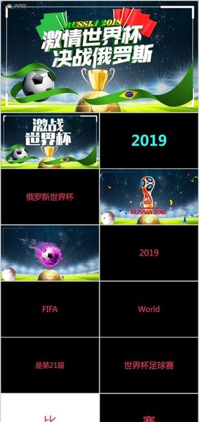 【抖音快闪】世界杯预选赛产品宣传动画PPT模板