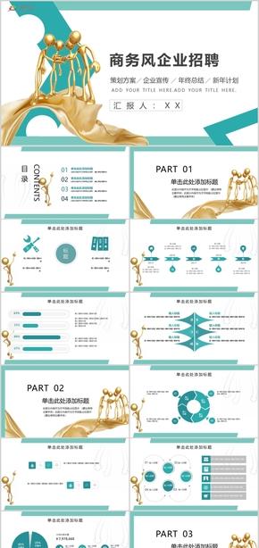 商务风企业招聘企业策划 企业宣传年终总结 新年计划PPT模板