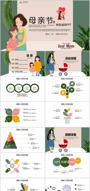 母亲节节日庆典活动策划产品促销PPT模板